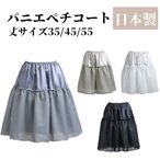 Petticoat - ペチコート 透けない パニエ 裾2重 S、M、L、LL、3L 丈35cm、45cm、55cm 送料無料 (メール便の場合)