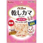 Yahoo!PETIO Online Shop ヤフー店おやつ 猫 ペティオ Petio キャットSNACK 乾しカマ かに味 120g 水産物