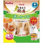 Yahoo!PETIO Online Shop ヤフー店おやつ 猫 Petio ペティオ できたて厨房 キャット 蒸しかつお プチ かつお節味 1切れ×10パック 水産物 着色料 不使用