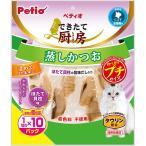 Yahoo!PETIO Online Shop ヤフー店おやつ 猫 Petio ペティオ できたて厨房 キャット 蒸しかつお プチ ほたて貝柱味 1切れ×10パック 水産物 着色料 不使用
