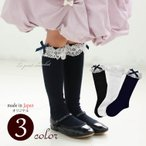 靴下 子供 女の子 フォーマル ハイソックス トーションレース リボン 冠婚葬祭 入園式 卒園式 入学式