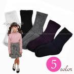 靴下 ソックス ショート キッズ 黒 白 グレー ネイビー 紺 紫 リブ