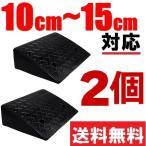 段差スロープ プレート 10cm〜15cm対応 お得な2個セット ゴム製