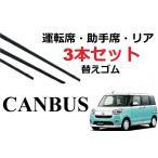 SmartCustom ムーヴ キャンバス 専用 ワイパー 替えゴム 3本セット ダイハツ純正互換  運転席 助手席 リア move ムーブ canbus LA800S LA810S