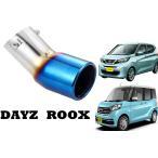 DAYS ROOX専用 チタンカラーマフラーカッター 日産 デイズルークス  (H2-t)
