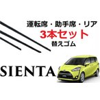 SmartCustom 新型シエンタ  専用 ワイパーゴム 替えゴム 3本セット TOYOTA 純正互換  運転席 助手席 リア 170系 sienta