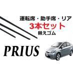 プリウス 30系 専用ワイパーゴム 替えセット 3本セット 1車体分 バリューセット 替えゴム prius ZVW30