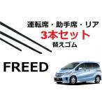 SmartCustom フリード 専用 ワイパー 替えゴム 3本セット 運転席 助手席 リア 純正互換 FREED スパイク