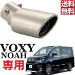 VOXY NOAH 専用設計 マフラーカッター 60 70 80 前期 後期 TOYOTA