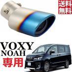 VOXY NOAH 専用設計 チタン マフラーカッター 60 70 80 TOYOTA