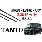 SmartCustom Tanto LA600S LA610S 専用 ワイパー 替えゴム 純正互換品 3本セット 運転席 助手席 リア タントカスタム
