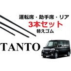 SmartCustom タント L350S L360S L375S L385S 専用 ワイパー 替えゴム ダイハツ純正互換品 3本入り Tanto カスタム