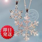 18K ネックレス レディース 雪の結晶 二連 ロングネックレス ダイヤモンドCZ 18金RGP