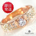 指輪 レディース リング クリスマス プレゼント 母の日 誕生日