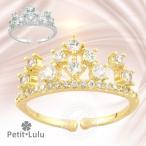 指輪 リング レディース ダイヤモンドCZ 王冠 クラウン プリンセス ティアラ ピンキー ハーフエタニティ 18K RGP 二色展開