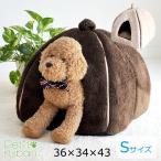「プチリュバン」ブランドのペットベッド ペットハウス S(イヌ、犬、ドッグ用、猫、キャット用)【ピンク・ブラウン】