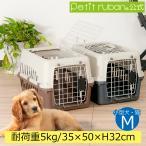 Yahoo!プチリュバンヤフーショップペットキャリー 犬 バッグ デラックス50 外寸:31cm×46cm×高さ32cm IATA基準クリア 小型犬 猫 小動物 〜10kgまで対応 組み立て式
