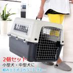 ペットキャリー DX70 2個セット LL 中型犬 小型犬 犬 キャリーケース コンテナ クレート ハードキャリー キャリーバッグ スリング