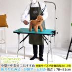 外付けアーム付トリミングテーブル 超大型LLサイズ カゴ付 高さ65cm 110cm 60cm 折畳機能付