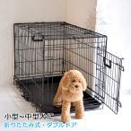 ペットケージダブルドア 折りたたみ式 Lサイズ 76cm×48cm×高さ57cm ブラック トレイ付 スチール製 小型犬 中型犬 プチリュバン 返品・キャンセル不可
