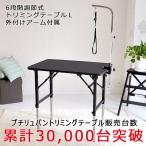 6段階調節式トリミングテーブル アジャスター付大型犬対応 Lサイズ 台面ブラック 足ホワイト 折畳機能 高さ52 84cm