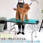 外付けアーム付トリミングテーブル 超大型LLサイズ カゴ付 PVC 高さ65cm 110cm 60cm 折畳機能付
