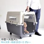 ペットキャリーバッグ DX80 犬 中型犬 大型犬 キャスター付 返品キャンセル不可 キャリーケース コンテナ クレート ハードキャリー
