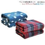 ショッピングひざ掛け 【新発売】ペット毛布2枚セット 柄はおまかせ 60cm×80cm プチリュバン