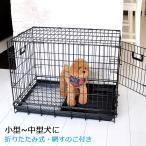 ペットケージ Lサイズ 折りたたみ式 すのこ付 ブラック ペットに清潔な住まい スチール製 ペットケイジ 小型犬 中型犬 犬用ケージ 返品キャンセル不可