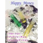 【Happy Money(お金、金運)】 メモリーオイル 0.5CC×3本 スポイト1本付 マネードロー ピュリフィケーション グッドフォーチュン