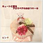 【送料無料】アロマベア ピンク 1段おむつケーキ 【出産祝い】【お誕生日】