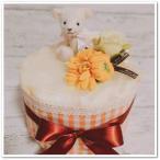 【送料無料】アロマベア1段オレンジおむつケーキ 【出産祝い】【お誕生日プレゼント】オムツケーキ
