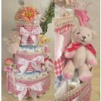 【送料無料】アロマベア おむつケーキ3段ピンクおむつケーキ 【出産祝い】【お誕生日プレゼント】オムツケーキ