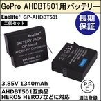 2個セット GoPro HERO5 6 互換バッテリー 3.85V 1340mAh 純正充電器での充電対応