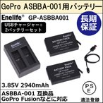 Enelife   GoPro Fusion ASBBA-001 互換   電池残量表示 純正充電器での充電対応  3.85V 実容量2940mAh 電池 互換バッテリー  日本の会社による1年保証責任販売 正規PSEマーク 1億円の製造物責任保険付保   バッテリー2個 USBチャージャーセット