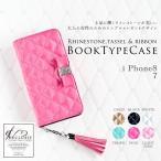 ショッピングエナメル iPhone 8/7 ケース  ラインストーンリボン & タッセル  エナメル生地 ピンク