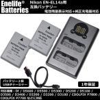 Enelife   Nikon EN-EL15 互換    電池残量表示 純正充電器での充電対応  7.0V 実容量2200mAh 電池 互換バッテリー  日本の会社による1年保証責任販売 正規PSEマーク 1億円の製造物責任保険付保   バッテリー単品