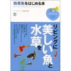 熱帯魚をはじめる本