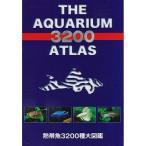 熱帯魚3200種大図鑑