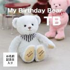 誕生日プレゼント 名入れ込 ぬいぐるみ くま テディベア マイバースデーべア TB