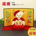 還暦祝い テディべア ぬいぐるみ くま 還暦に贈る干支のメモリアルベア   プレゼント