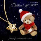 クリスマス プレゼント 女性 子供 女の子 誕生日プレゼント クリスマスベア スター ネックレス スワロフスキー