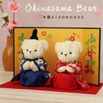 誕生日 プレゼント ひな人形 雛人形 お雛様 くま 人形 かわいい コンパクト ミニ おひなさま ぬいぐるみ ギフト テディべア 桃の節句 幸せよぶ くま