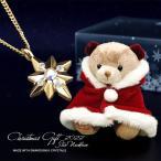 ショッピングクリスマスプレゼント クリスマスプレゼント 女性 子供 誕生日プレゼント クリスマスベア ハートネックレス スワロフスキー ギフトセット
