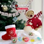 クリスマス お菓子 プレゼント 子供 女性 小6 サンタクロース オーナメント クリスマスツリー 飾り 飴 誕生日プレゼント ぬいぐるみ 名前入り