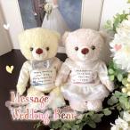 結婚祝い プレゼント 名入れ メッセージ ペア ウェルカムドール 入籍祝い 入籍記念 結婚祝い メッセージ ウェディングベア
