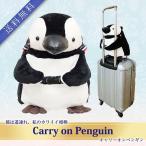 Yahoo!テディベアギフト専門店プティルウトラベルバッグ キャリーオン仕様 機内持ち込み スーツケース キャリーケースの上に乗せて使用 ショルダーバッグにも。 かわいい キャリーオンペンギン
