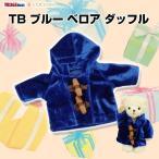 身長12cm テディベア クマ ぬいぐるみ 着せ替え 服 冬