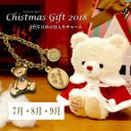 ショッピングクリスマスプレゼント クリスマス プレゼント 女性 子供 女の子 誕生日プレゼント クリスマスベア バースデイチャーム 7月 8月 9月