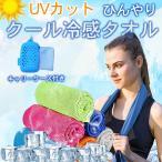 クールタオル 冷感タオル 熱中症対策 UVカット 水で濡らすだけ 抗菌 カラビナ付き ケース付き